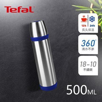 【法國特福】CAPTAIN不鏽鋼隨行保溫瓶500ML-海軍藍