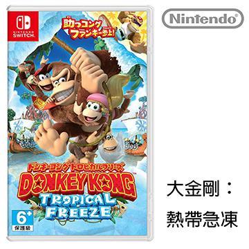 任天堂 Nintendo Switch 大金剛 : 熱帶急凍 Donkey Kong Country: Tropical Freeze