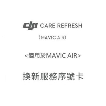 DJI Care Refresh-Mavic Air 換新服務序號卡