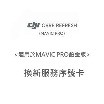 DJI Care Refresh-Mavic Pro 鉑金版 換新服務序號卡