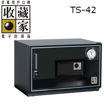 收藏家 輕巧型電子防潮箱 25公升 TS-42