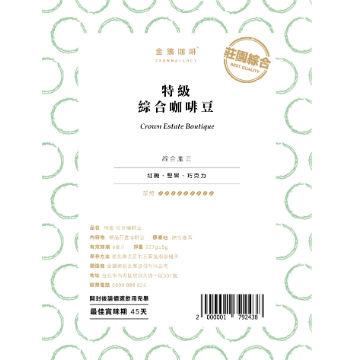 金鑛精品咖啡-特級綜合咖啡豆 B070006