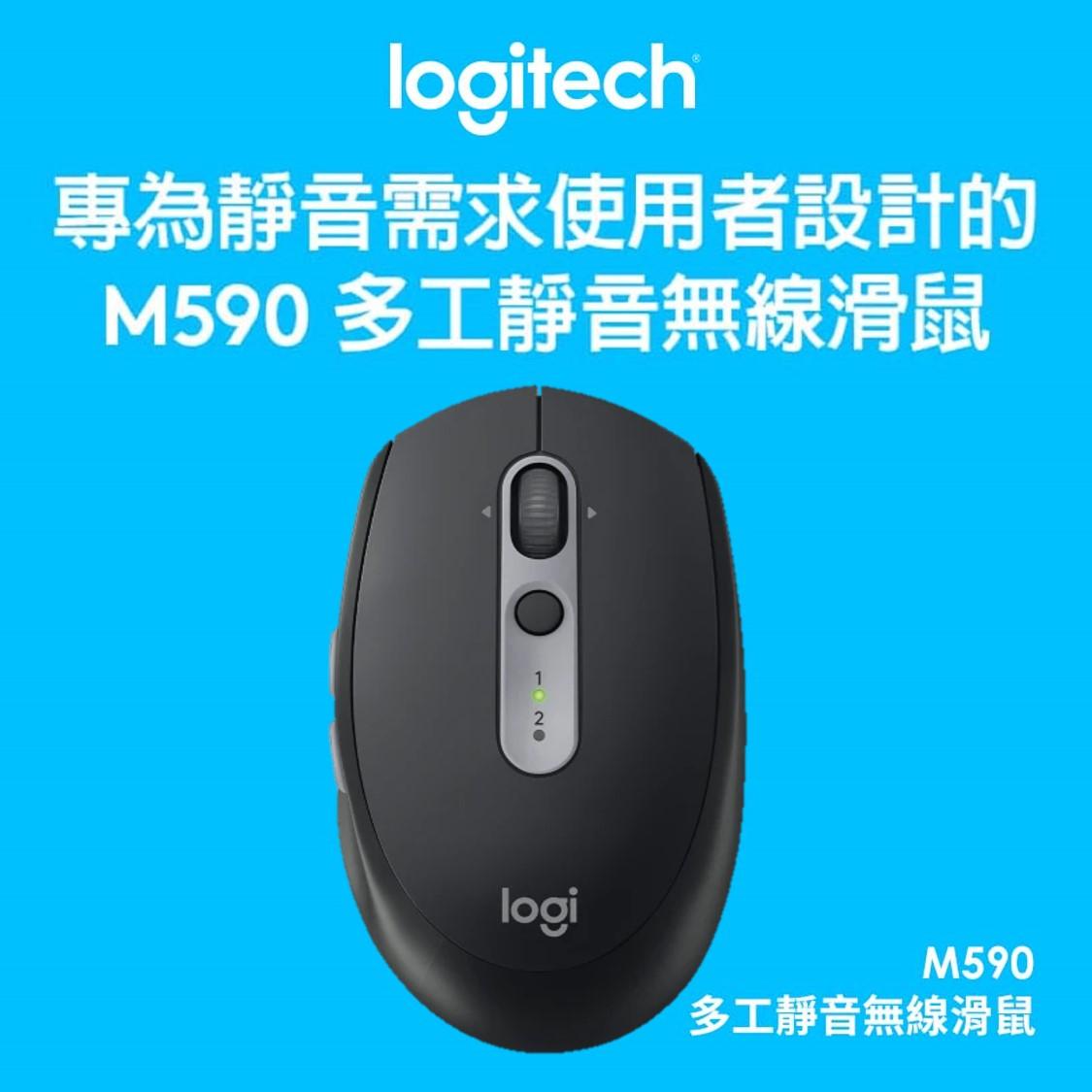 Logitech羅技 M590 多工靜音無線滑鼠 炭石黑