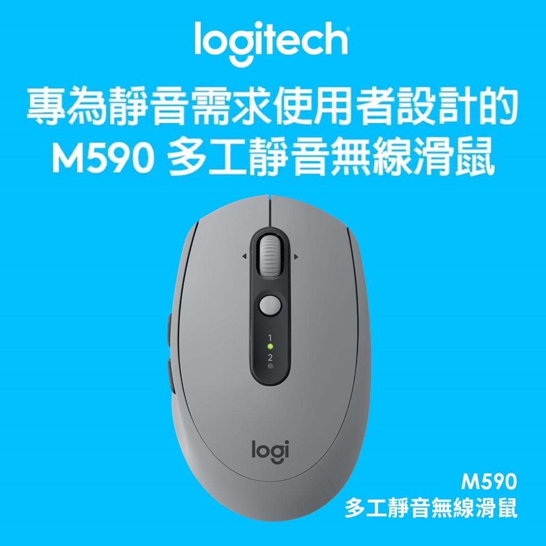 Logitech羅技 M590 多工靜音無線滑鼠 石板灰(910-005201)
