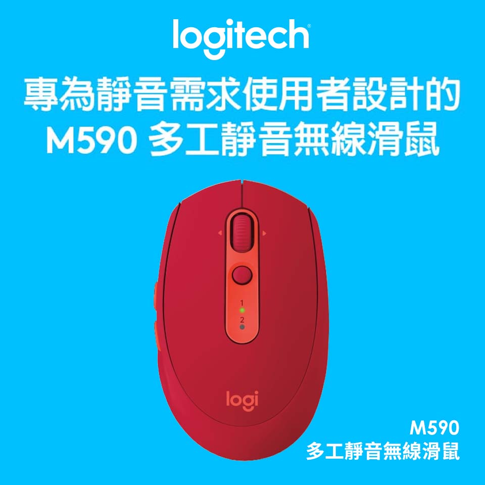 Logitech羅技 M590 多工靜音無線滑鼠 寶石紅