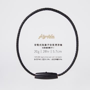 ible Airvida鈦項圈空氣清淨機-45cm