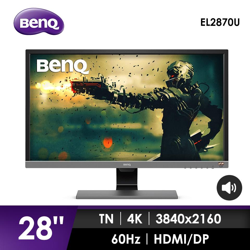【28型】BenQ EL2870U 舒視屏護眼液晶顯示器