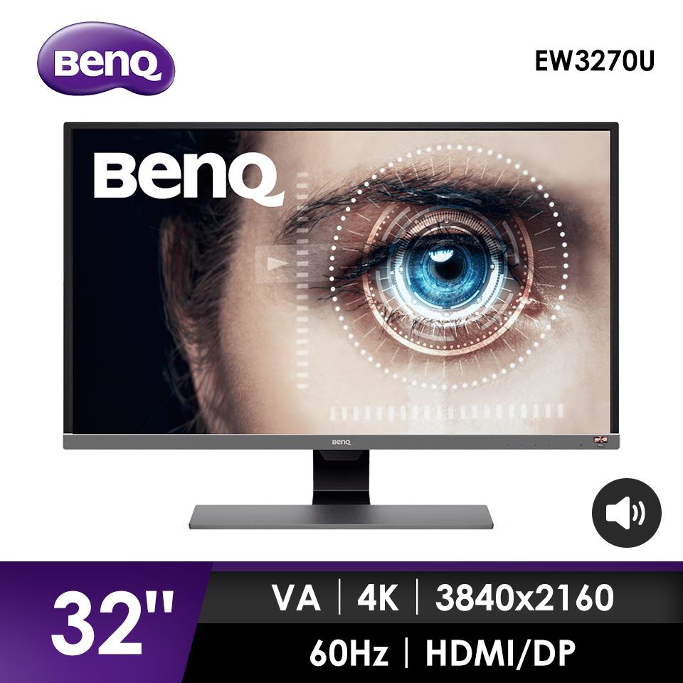 【32型】BenQ EW3270U 4K HDR舒視屏液晶顯示器