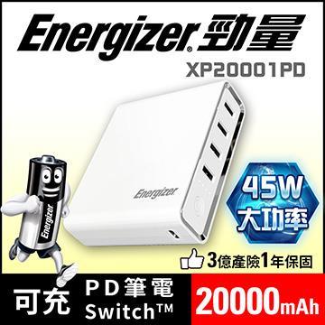 勁量Energizer 20000mAh PD行動電源