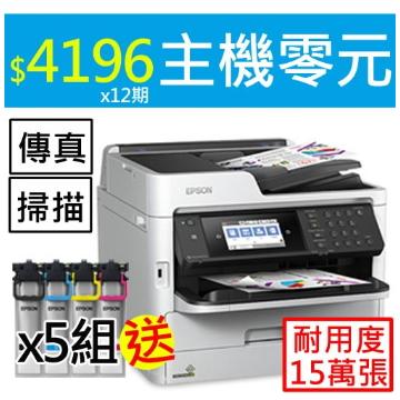 【0元機方案】EPSON WF-CC5790高速商用傳真噴墨複合機 C11CG02505