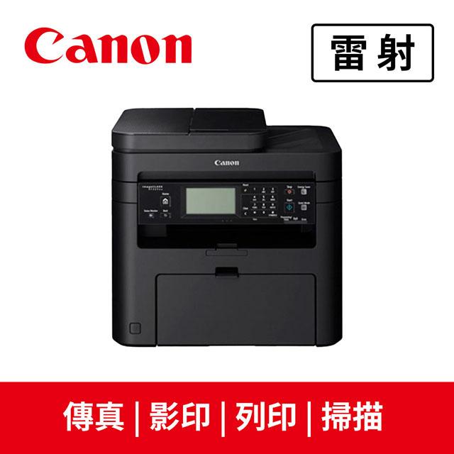 佳能Canon MF236N 黑白雷射複合機