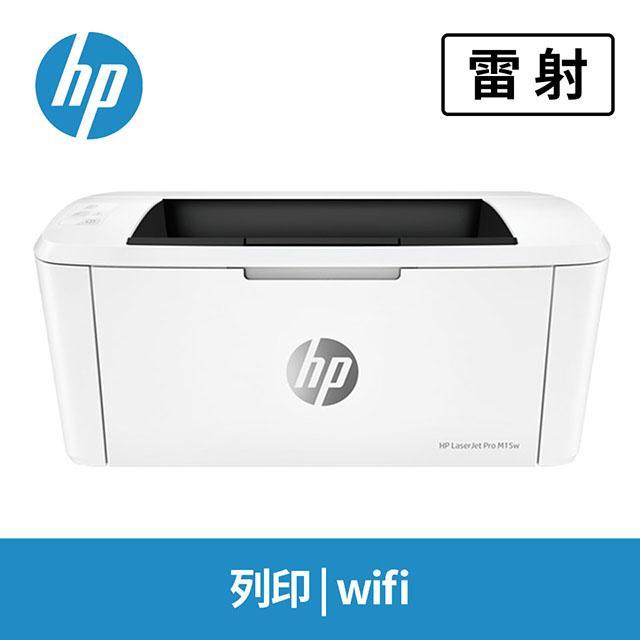 (加購享原廠活動)惠普HP LaserJet Pro M15w 雷射印表機