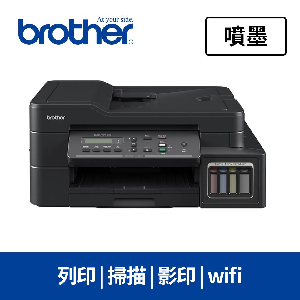 【墨水同捆組再送】Brother DCP-T710W大連供複合機