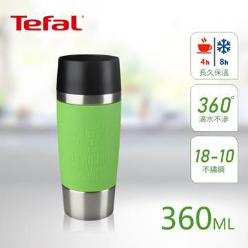 【法國特福】Travel Mug不鏽鋼隨行馬克保溫杯360ML