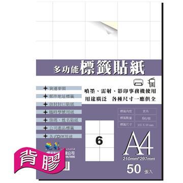 艷彩3合1多功能自黏標籤貼紙6格/50張/包