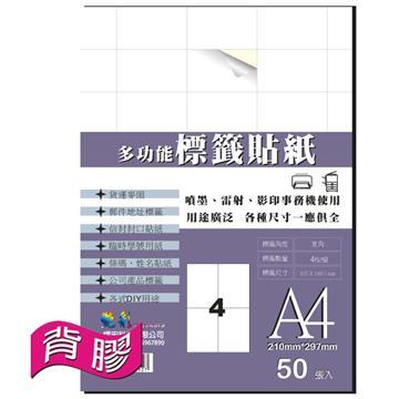 艷彩3合1多功能自黏標籤貼紙4格/50張/包 LAB-04
