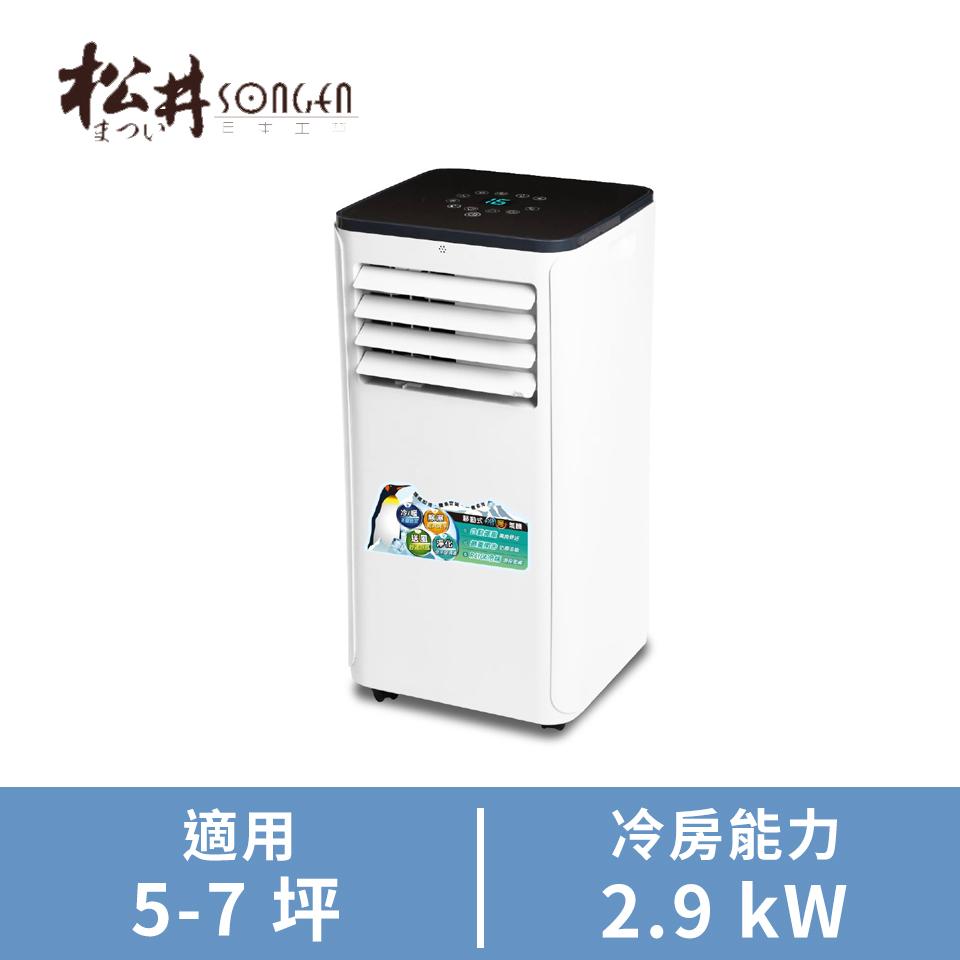 松井SONGEN 六機一體移動式冷氣機(10000BTU)