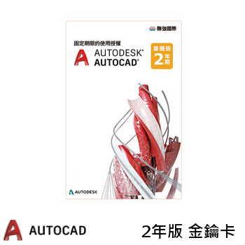 【2年版】Autodesk AutoCAD電子授權 - PKC金鑰卡