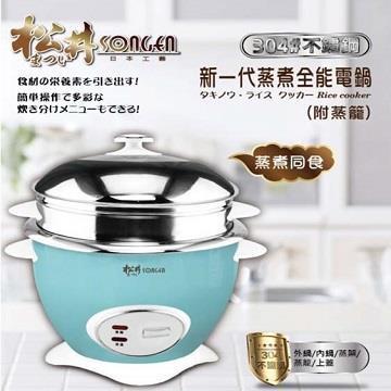 松井304#不銹鋼蒸煮全能電鍋(附蒸籠)藍