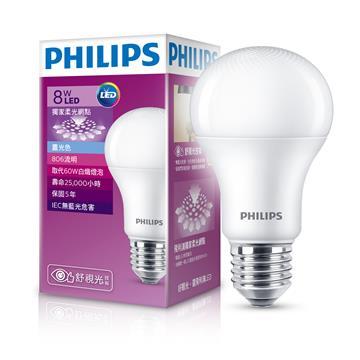 飛利浦Philips 全電壓舒適光LED燈泡廣角8W白光