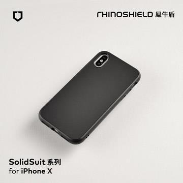 【iPhone X】RHINO SHIELD 犀牛盾 SolidSuit防摔殼 - 經典黑