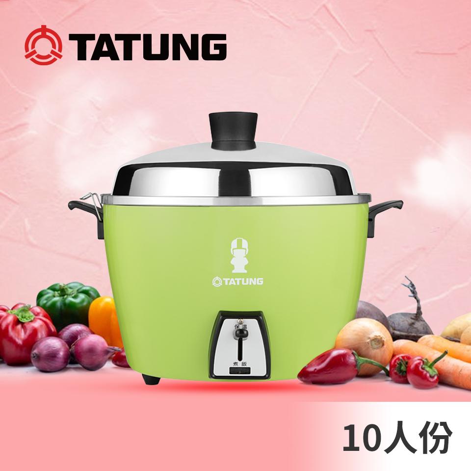 大同TATUNG 10人份 304不鏽鋼內鍋電鍋-蘋果綠