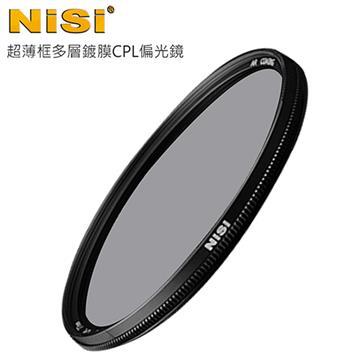 NISI L395 超薄框多層鍍膜偏光鏡 62mm WRC 62mm CPL