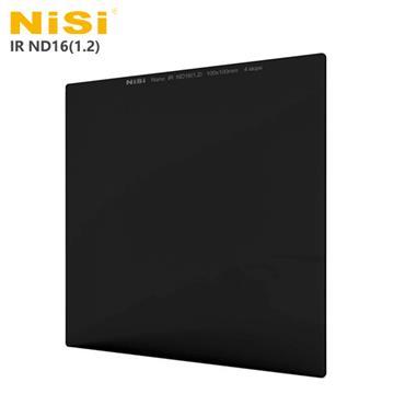NISI IR ND16(1.2) 方型減光鏡-減4格