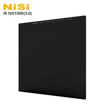 NISI IR ND1000(3.0) 方型減光鏡-減10格