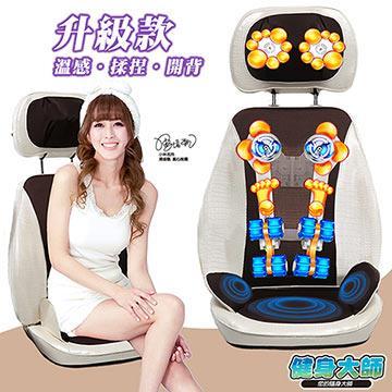 【健身大師】108顆按摩頭腰部加大按摩椅墊 HY-638 黑