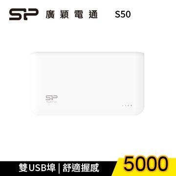 Silicon-Power 5000mAh 行動電源-白