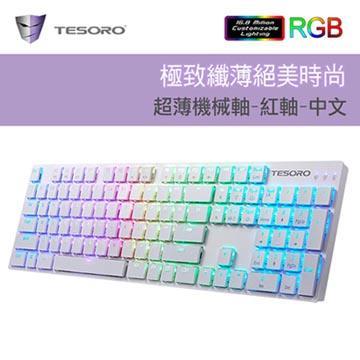TESORO G12超薄型RGB機械鍵盤-白(紅軸中文) G12ULP(TW)W&RD