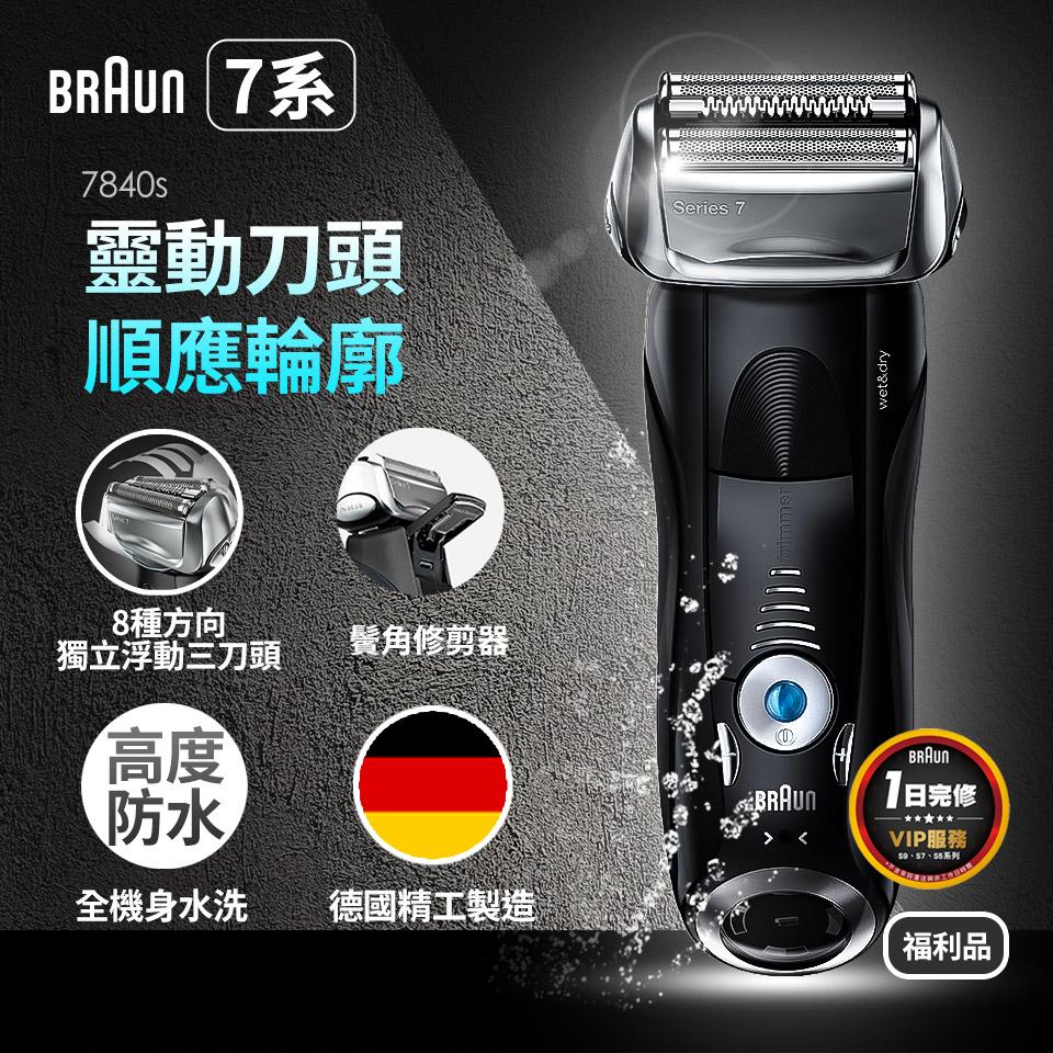(福利品)德國百靈 7系列智能音波極淨電鬍刀 7840s