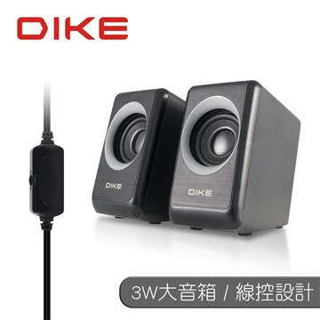 DIKE DSM220 2.0多媒體喇叭