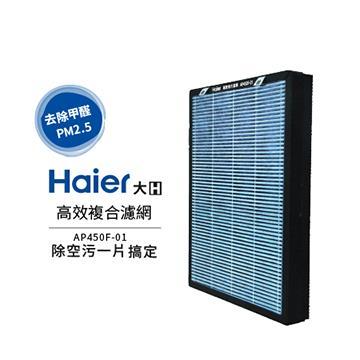 Haier 高效複合濾網 AP450F-01