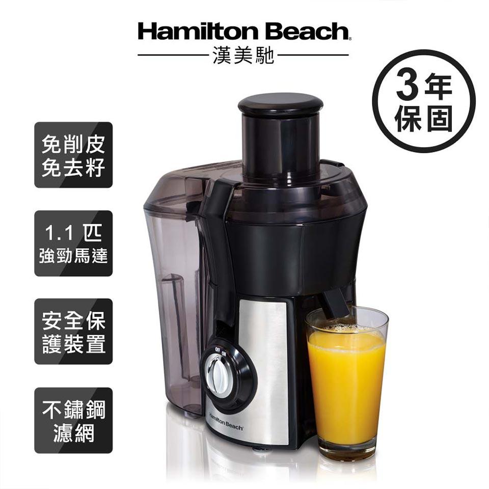 美國Hamilton Beach 健康榨汁機