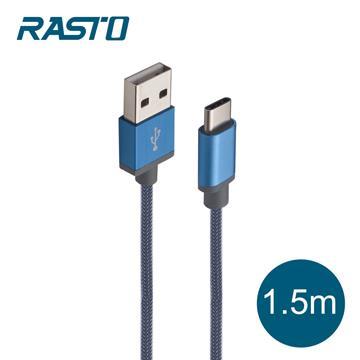 RASTO RX6 Type C 鋁合金傳輸線1.5M-藍