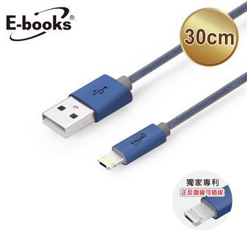 E-books X62 雙系統QC 3.0快充傳輸線-0.3M E-IPD155