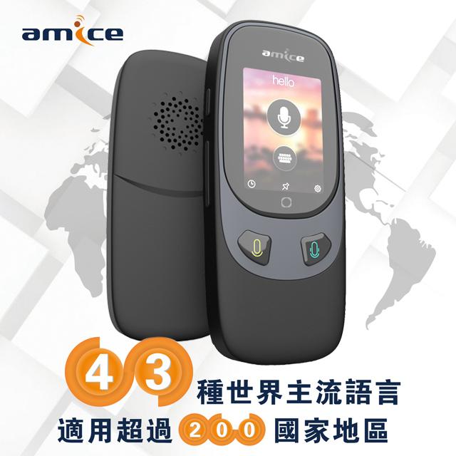 (福利品)AMICE AI雙向語言智能翻譯機 AWS-01