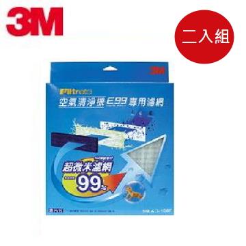 (二入組) 3M E99空氣清淨機濾網
