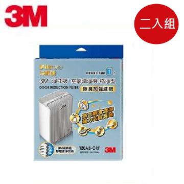 (二入組) 3M T20AB除臭加強極淨型清淨機濾網