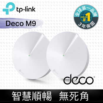 【2入組】TP-Link Deco M9 Plus AC2200 智慧家庭 Mesh Wi-Fi 系統