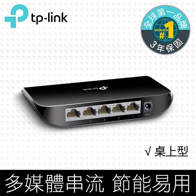 TP-Link 5埠Gigabit桌上交換器