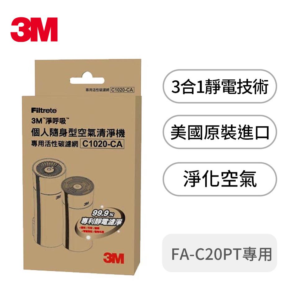 3M 隨身空氣清淨機活性碳濾網