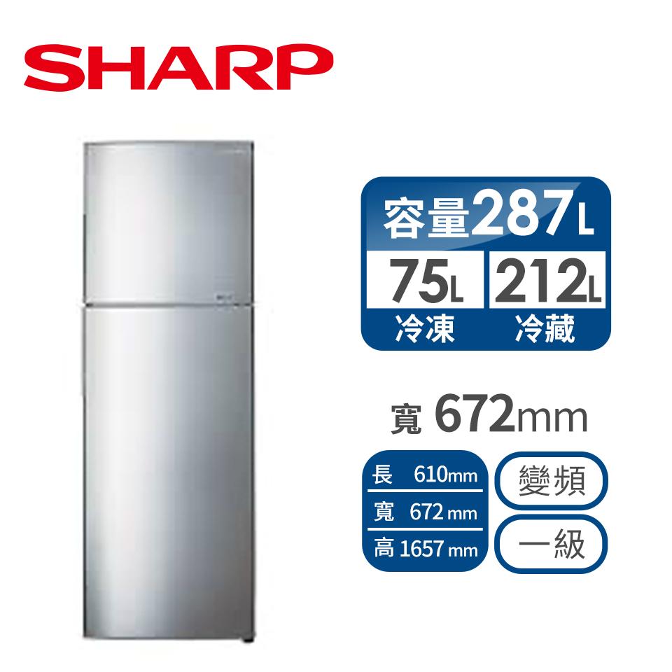 夏普SHARP 287公升 雙門變頻冰箱