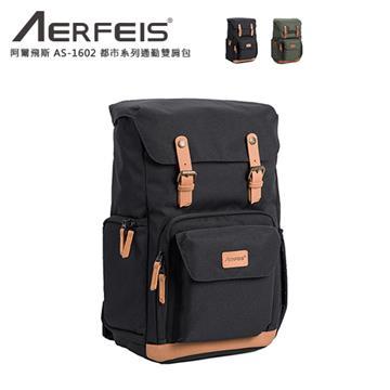 AERFEIS 都市系列通勤雙肩包