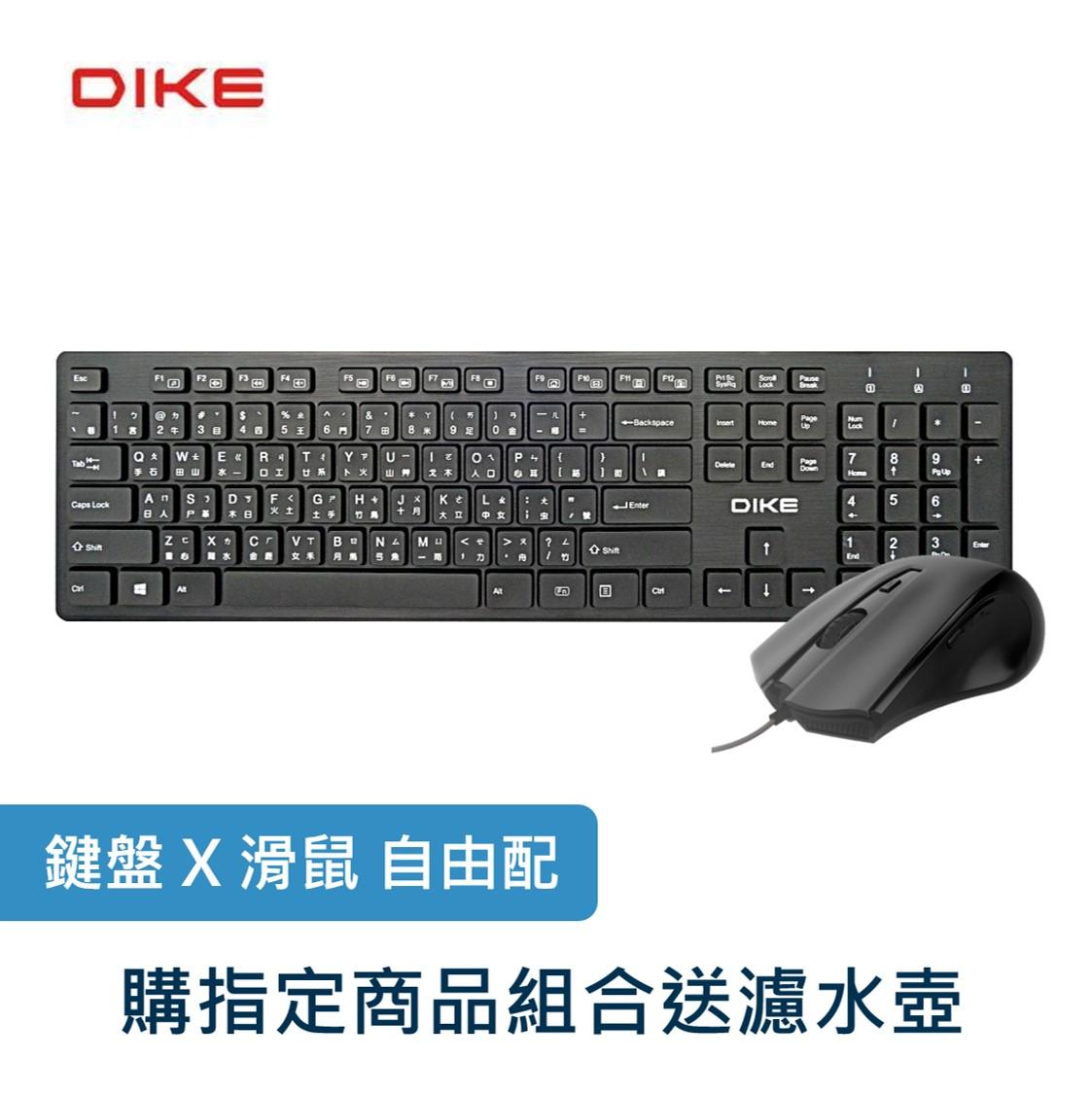 【超值組合】DIKE DK300 輕薄巧克力薄膜式鍵盤 黑 + DIKE DM230 Master DPI可調有線滑鼠-黑