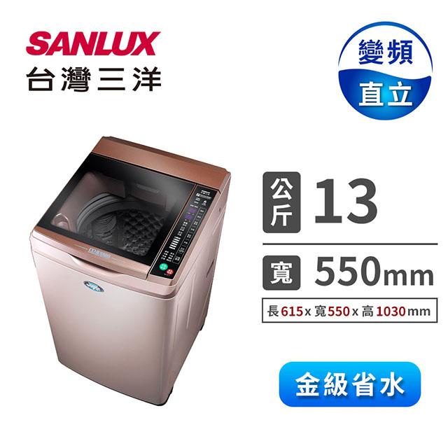 (媽媽樂)台灣三洋SANLUX 13公斤 DD超音波變頻洗衣機(SW-13DVG)