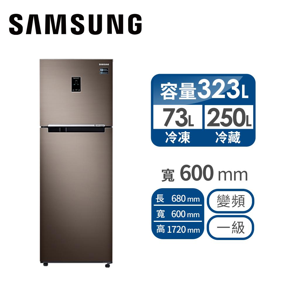 三星SAMSUNG 323公升 雙循環雙門冰箱
