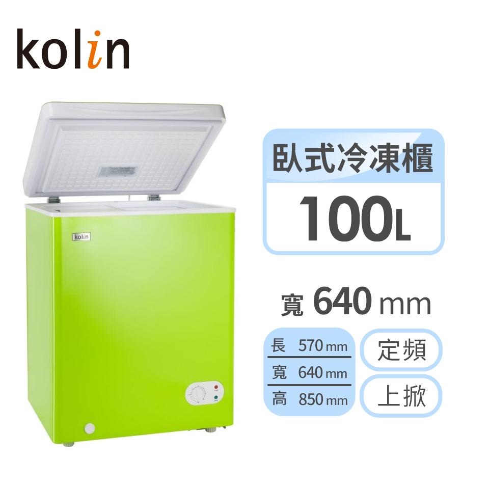 歌林 100公升臥式冷凍櫃